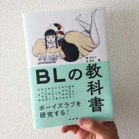堀あきこ、守如子 編 | BLの教科書