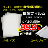 『SEFE TOUCH』  A4サイズ4枚セット