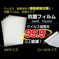 『SEFE TOUCH』ロールサイズ