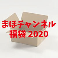 まほチャンネル福袋2020