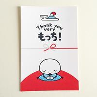 もちくんポストカード[Thank you very もっち]