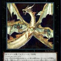 遊戯王>10期>IGAS(1011)>ライトドラゴン@イグニスター【アルティメット】044