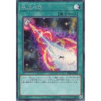 日本語版 RIRA-JP063 海外未発売 極超辰醒 (シークレットレア)
