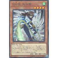 日本語版 RIRA-JP010 海外未発売 妖仙獣 飯綱鞭 (レア)