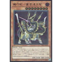 日本語版 RIRA-JP029 海外未発売 機巧蛇-叢雲遠呂智 (アルティメットレア)