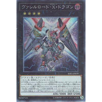 日本語版 RIRA-JP039 海外未発売 ヴァレルロード・X・ドラゴン (シークレットレア)