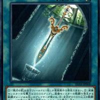 遊戯王>10期>IGAS(1011)>脆刃の剣【ノレ】068