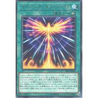 日本語版 RIRA-JP053 海外未発売 ライジング・オブ・ファイア (レア)