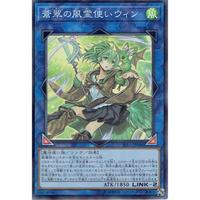 日本語版 RIRA-JP046 海外未発売 蒼翠の風霊使いウィン (スーパーレア)
