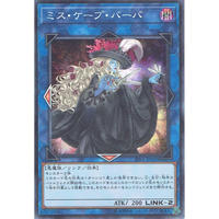 日本語版 RIRA-JP050 海外未発売 ミス・ケープ・バーバ (ノーマル)