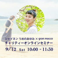 シャイネン うめのあゆみ × gran mocco チャリティーオンライン防災セミナー