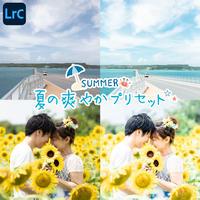 【PC版】夏の爽やかプリセット
