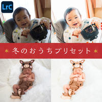 【PC版】冬のおうちプリセット