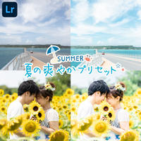 【スマホ・タブレット版】夏の爽やかプリセット2020