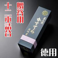 【各種熨斗対応】五三焼かすてら12本セット【ネット限定企画】