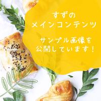 すずのメインコンテンツ【サンプル画像】大公開!