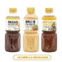 選べるドレッシング6本(和風玉ねぎ or 焙煎ごま or 野菜すりおろし)各500ml