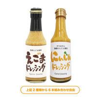 選べるドレッシング6本(えごま or にんじん)各200ml