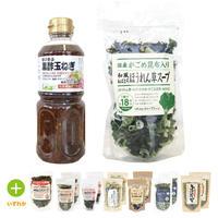 【送料無料】ほうれん草スープ&黒酢玉ねぎドレッシング+α