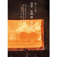 PDF版 図録 第39回 窯変 松崎 健 遊心展