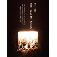 PDF版 図録 第38回 窯変 松崎 健 遊心展