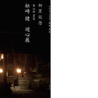 PDF版 図録 初窯記念 第34回 窯変 松崎 健 遊心展