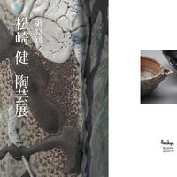 PDF版 図録 第33回 松崎 健 陶芸展