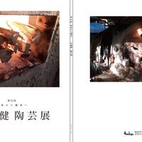 PDF版 図録 第31回記念 窯変から耀変へ 松崎 健 陶芸展