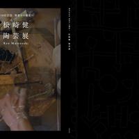 PDF版 図録 第30回記念 窯変から耀変へ 松崎 健 陶芸展