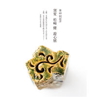 PDF版 図録 第40回記念 窯変 松崎 健 遊心展