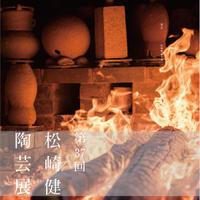 第37回 松崎 健 陶芸展