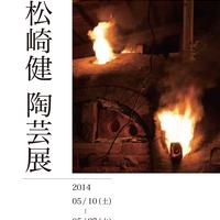 PDF版 図録 2014 松崎 健 陶芸展
