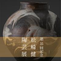 PDF版 図録「第35回記念 松崎 健 陶芸展」