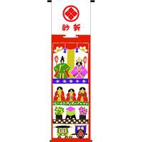 紋・名前入り 桃の節句タペストリー|四段飾り