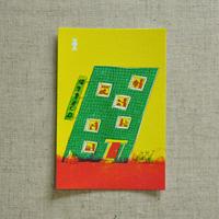 ポストカード|保生堂BUILDING