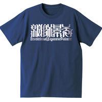 絵師景元  Tシャツ(インディゴブルー)
