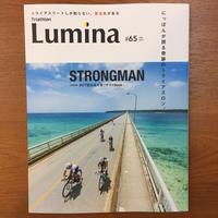 LUMINA  2017年7月 No.65