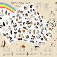 川上麻衣子オリジナルにゃなか2022カレンダー