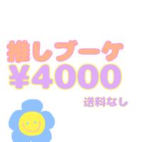 推しブーケ(送料なし)¥4000