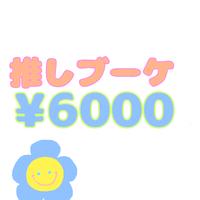 推しブーケ(¥6000)