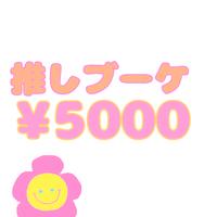推しブーケ(¥5000)