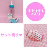 哺乳瓶ソーダ作成キット+オリジナルマスクセット(ハンドメイド)