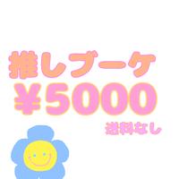 推しブーケ(送料なし)¥5000