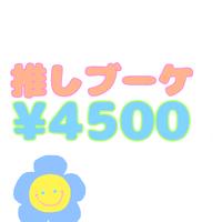 推しブーケ(¥4500)