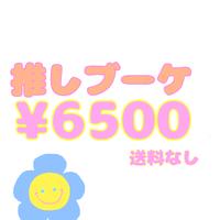 推しブーケ(送料なし)¥6500