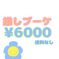 推しブーケ(送料なし)¥6000
