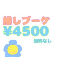 推しブーケ(送料なし)¥4500