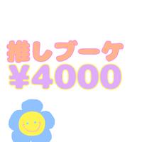推しブーケ(¥4000)