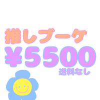 推しブーケ(送料なし)¥5500