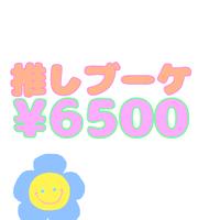 推しブーケ(¥6500)
